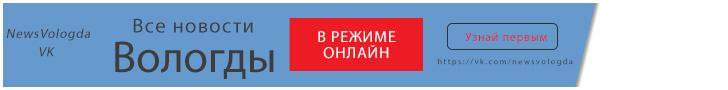баннер ВК Новости Вологда