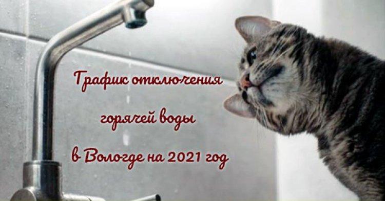 Стал известен график отключения горячей воды в Вологде на 2021 год