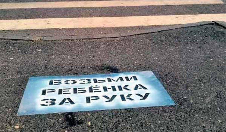 В Вологде появились предупреждающие надписи о переходе дороги с детьми